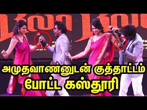 Actress Kasthuri Dance in Billa pandi Audio Launch   அமுதவாணனுடன் குத்தாட்டம் போட்ட கஸ்தூரி   TTN