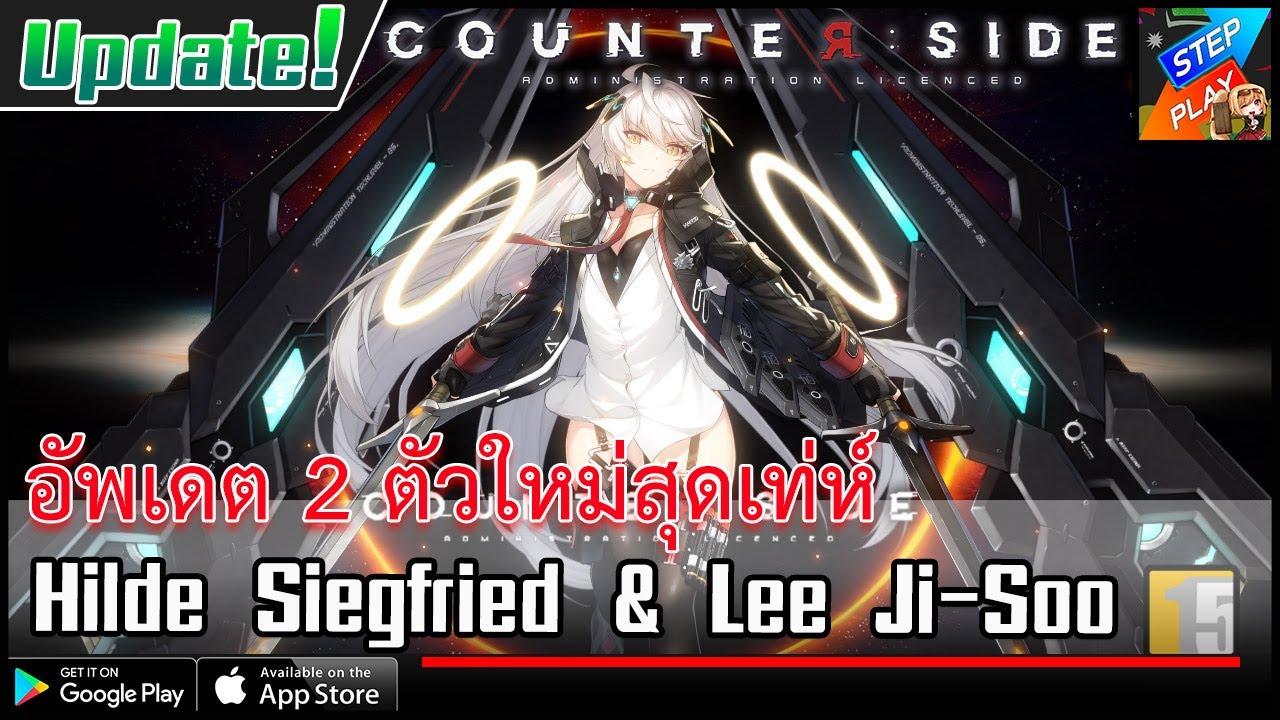 [รีวิวแพทช์] CounterSide อัพเดต 2 สาวตัวละครใหม่ โคตรสวยเท่ห์ (카운터사이드)
