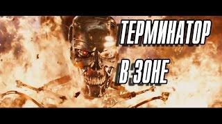 Терминатор в Зоне! ಠ_ಠ  (Сталкер Чистое Небо)