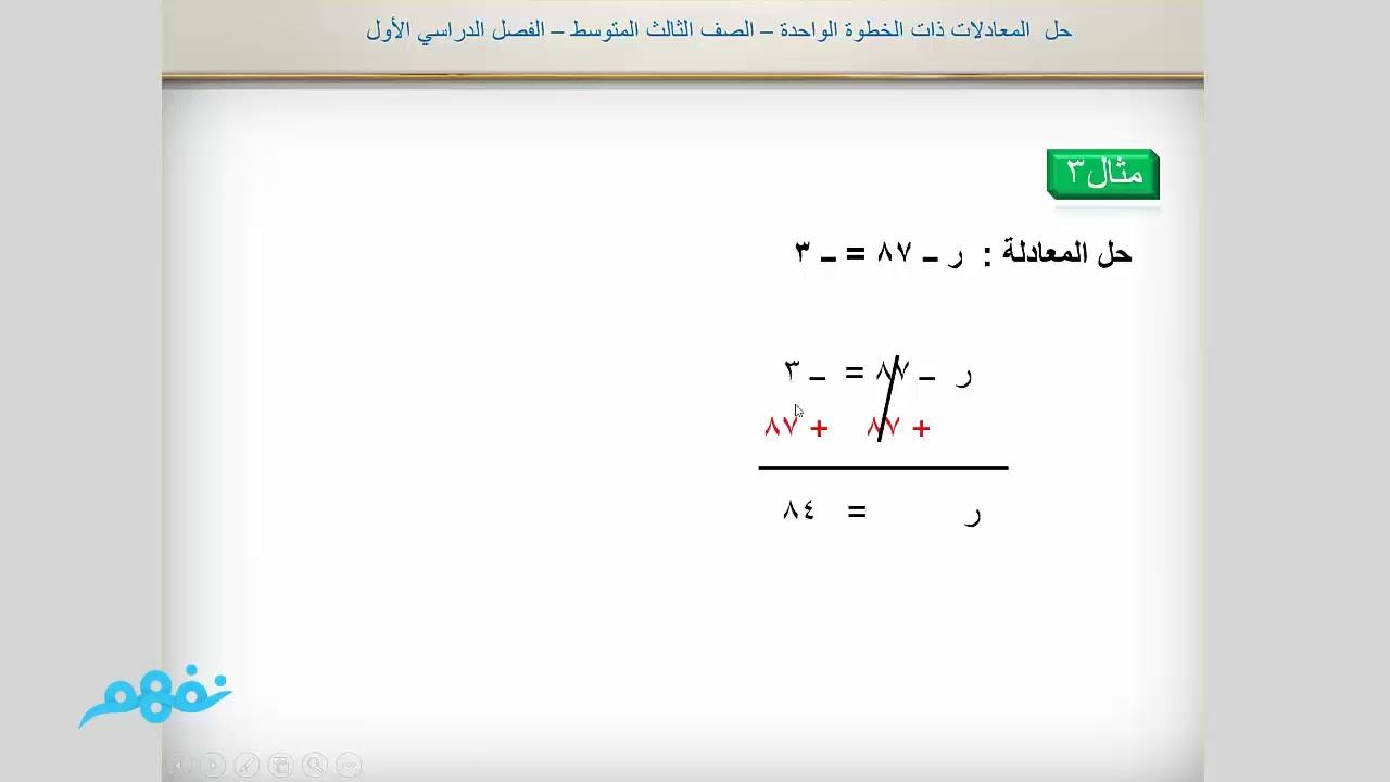 حل المعادلات ذات الخطوة الواحدة الرياضيات الثالث المتوسط الترم الأول المنهج السعودى نفهم Youtube