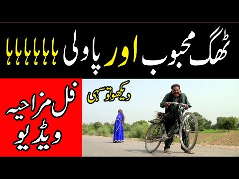 Taagg Mahboob Our Pawli Full Mazahiya Funny Video You TV
