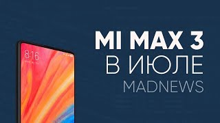 Xiaomi Mi Max 3, Redmi 6 и 6A, самый безрамочный смартфон - Vivo Nex