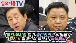 """""""영변 핵시설 폐기 종전선언과 맞바꿔?"""" 박한기 합참의장 후보자"""