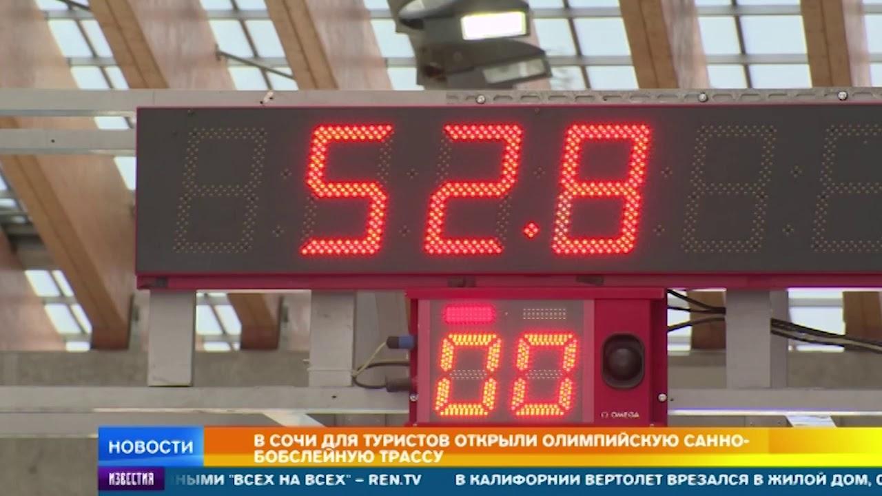 В Сочи для туристов открыли Олимпийскую санно-бобслейную трассу