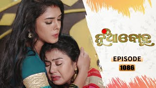 Nua Bohu | Full Ep 1086 | 5th Apr 2021 | Odia Serial - TarangTV