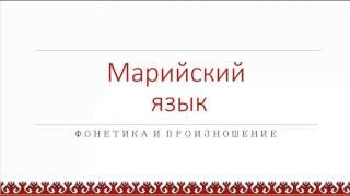 видео Марийский язык