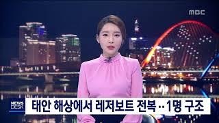 [대전MBC뉴스]태안 해상에서 레저보트 전복..1명 구…