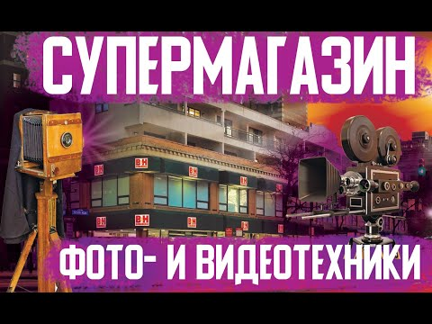 Супермагазин техники в США. B&H Photo Video
