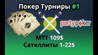 Покер турниры #1: МТТ 109$ + Сателлиты 1-22$ PartyPoker