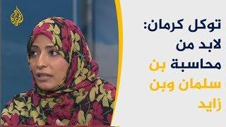 توكل كرمان: انسحاب الإمارات من اليمن شكلي غرضه تحسين صورتها أمام المجتمع الدولي