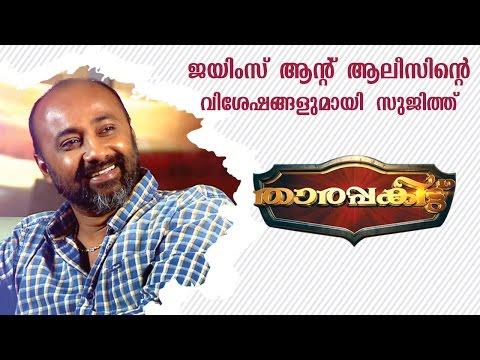 Sujith Vasudev about James & Alice Malayalam Songs & Movies | THARAPAKITTU