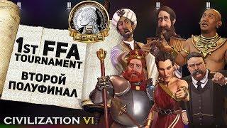 Второй полуфинал – 1st 5cents FFA турнир #Civilization6 | VI