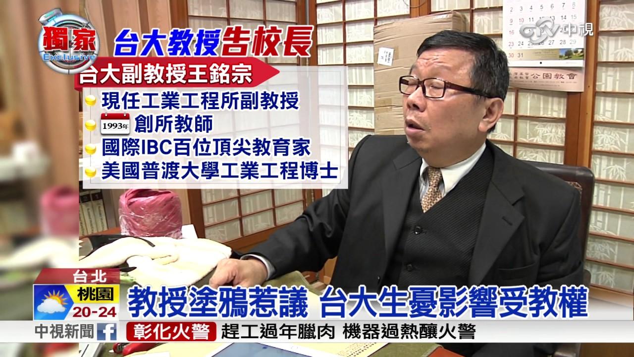 臺大校長楊泮池挨告 直擊警局做筆錄│中視新聞 20161102 - YouTube