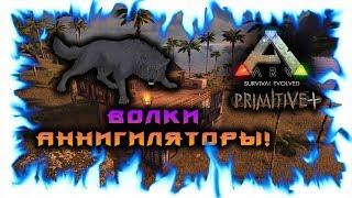 ARK: Primitive+ #27 Волки-Аннигиляторы!