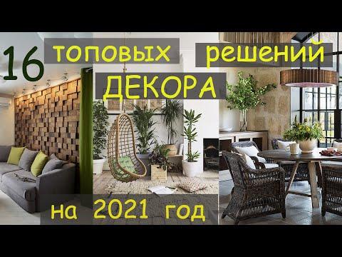 ЧТО БУДЕТ МОДНО В ИНТЕРЬЕРЕ В 2021 ГОДУ? СТИЛЬНЫЕ ТРЕНДЫ и ТЕНДЕНЦИИ 2020-2021