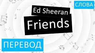 Ed Sheeran Friends Перевод песни На русском Слова Текст