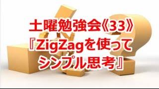FX土曜勉強会《33》『ZigZagを使ってシンプル思考』