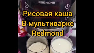Как приготовить рисовую кашу в мультиварке Redmond Рецепт рисовой каши