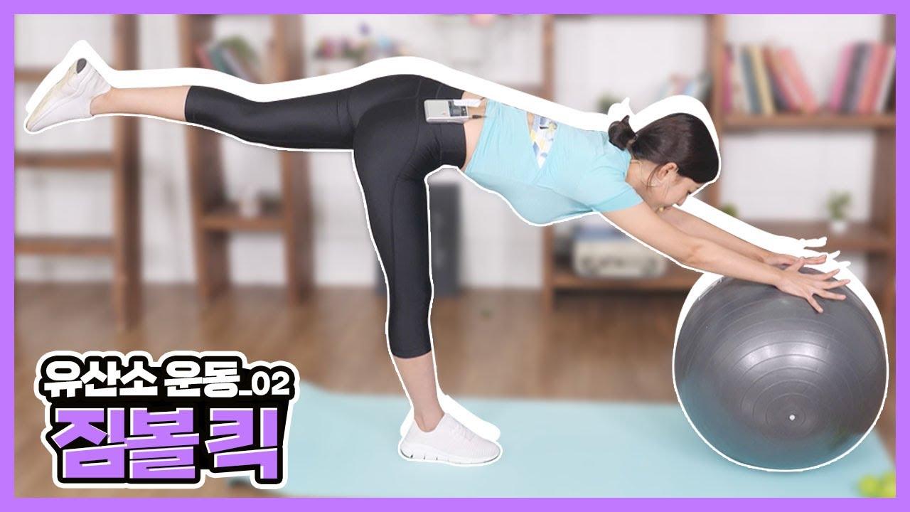 [데일리홈트1] EP.11-2 유산소 운동-02 짐볼 킥 (Gym Ball Kick) [이소희/황아영]