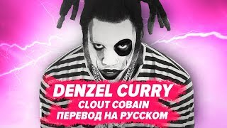 ПЕРЕВОД COVER: DENZEL CURRY - CLOUT COBAIN / НА РУССКОМ