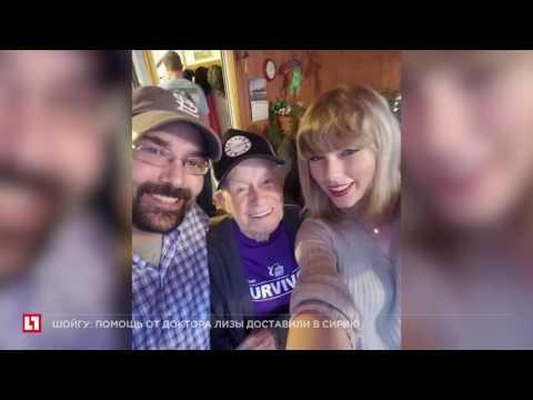 Тэйлор Свифт устроила сюрприз своему пожилому фанату