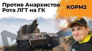 КОРМ2 против Анархистов. Рота ЛГТ. Степи