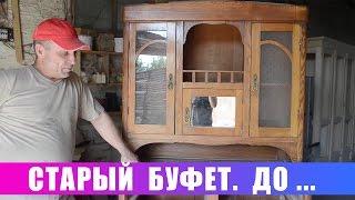 Старый буфет  До(, 2016-08-24T13:30:01.000Z)