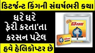 Gauravanto Gujarati:Episode #3 Karsanbhai Patel | Success Story of Nirma Group | કરસનભાઈ પટેલ
