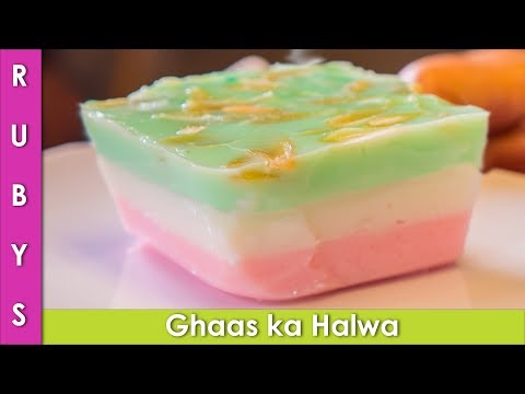 Ghaas ka Halwa China Grass Agar Agar  Multi Color Desert Recipe in Urdu Hindi - RKK