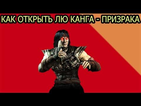 Mortal Kombat X Гайд: Как Открыть Лю Канга - Призрака
