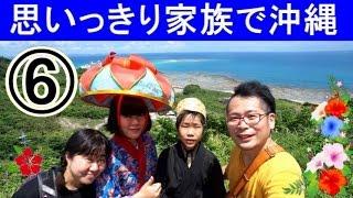 思いっきり沖縄【家族旅行】2015・8・16~8・19 チャンネル登...