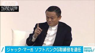 「アリババ」マー氏 ソフトバンクG取締役を退任へ(20/05/18)