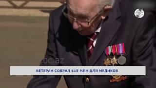 Ветеран Второй мировой войны собрал $15 млн для медиков