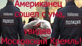 Американец СОШЕЛ с Ума увидев Московский Кремль