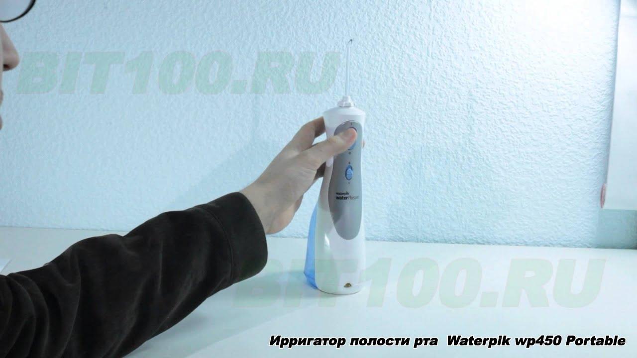Ирригатор полости рта Waterpik-100 - YouTube