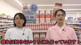 疲れていませんか? 武田薬品 アリナミンA50 薬王堂TV