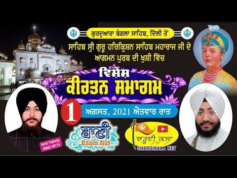 Live-Now-Gurmat-Kirtan-Samagam-From-G-Bangla-Sahib-Delhi-1-Aug-2021