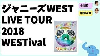 中間淳太くんと小瀧望くんが、『ジャニーズWEST LIVE TOUR 2018 WESTiva...
