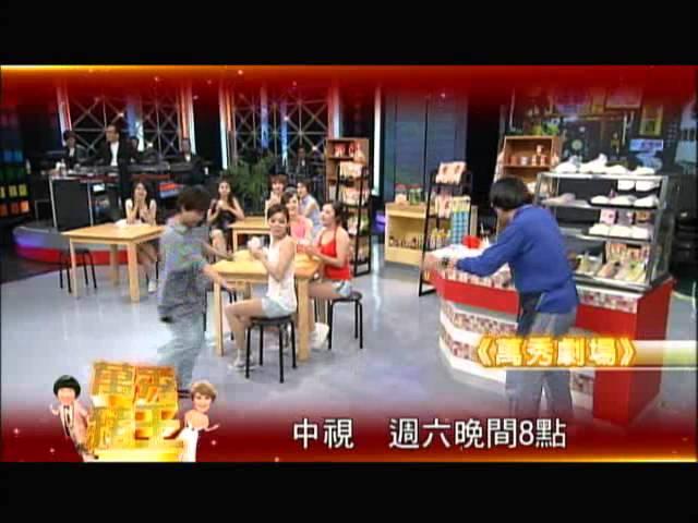 中視5/17「萬秀豬王」#92精采預告/ 短劇-嫁錯郎