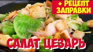 Салат Цезарь.Салат цезарь с курицей.Самый простой рецепт. Как приготовить салат Цезарь/Caesar salad