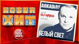 ARKADIAS & DJ KRISS LATVIA — БЕЛЫЙ СВЕТ ★ НОВАЯ ПЕСНЯ ★ НОВЫЙ ХИТ ★
