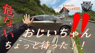 #29  おじいちゃんその運転ちょっと待った~~/ Ninja400【モトブログ