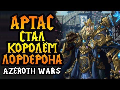 ОРДА захватила Кель'Талас! Шикарный матч в Azeroth Wars [Warcraft 3 Reforged]