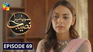Soya Mera Naseeb Episode #69 HUM TV Drama 19 September 2019