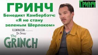 Гринч. Бенедикт Камбербэтч «Я не стану зеленым Шерлоком»