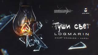 LOGMARIN - Туши свет (Премьера песни)