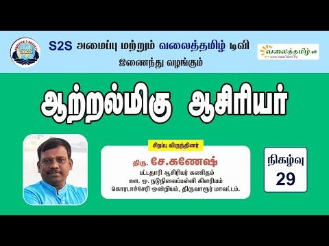 ஆற்றல்மிகு ஆசிரியர் நிகழ்வு:29    திரு. சே. கணேஷ்