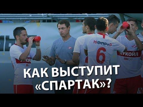 «Спартак» - прогноз на сезон-2019/20