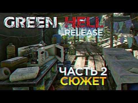 Green Hell Полное прохождение сюжета и обзор Грин Хелл релиз #2 [1440p, Ultra]