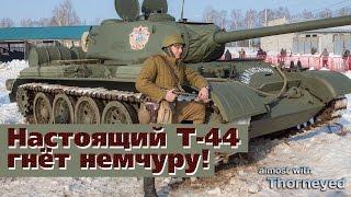 Настоящий Т-44 гнёт немчуру!...
